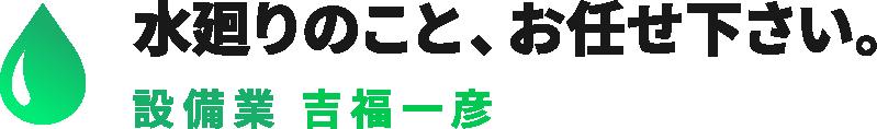 設備業 吉福一彦 | 平戸市で水道修理、給湯器取り替えなど暮らしのお困りごとなら設備業 吉福一彦